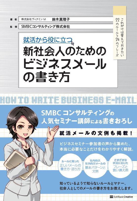 『新社会人のためのビジネスメールの書き方』
