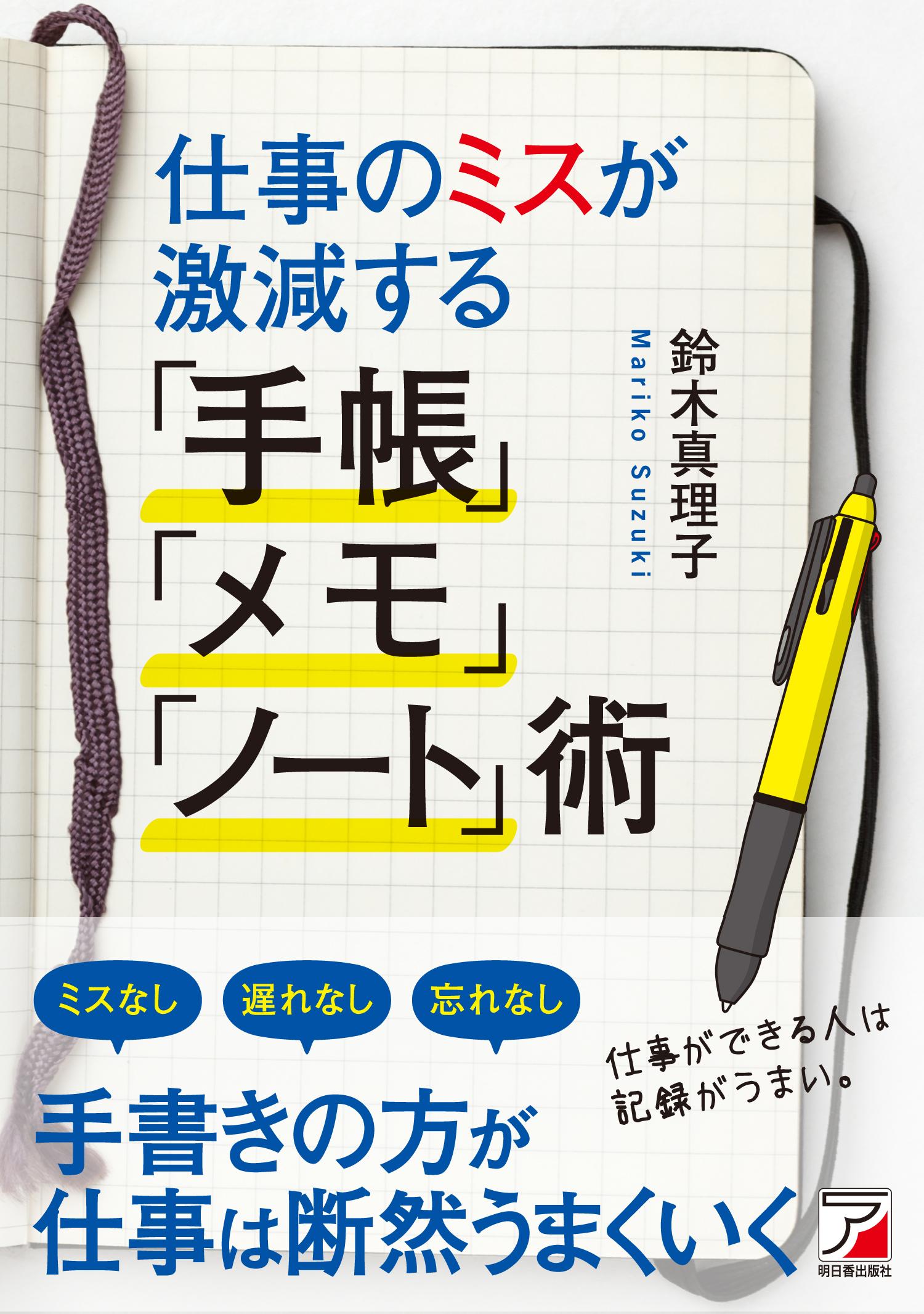 『仕事のミスが激減する「手帳」「メモ」「ノート術』