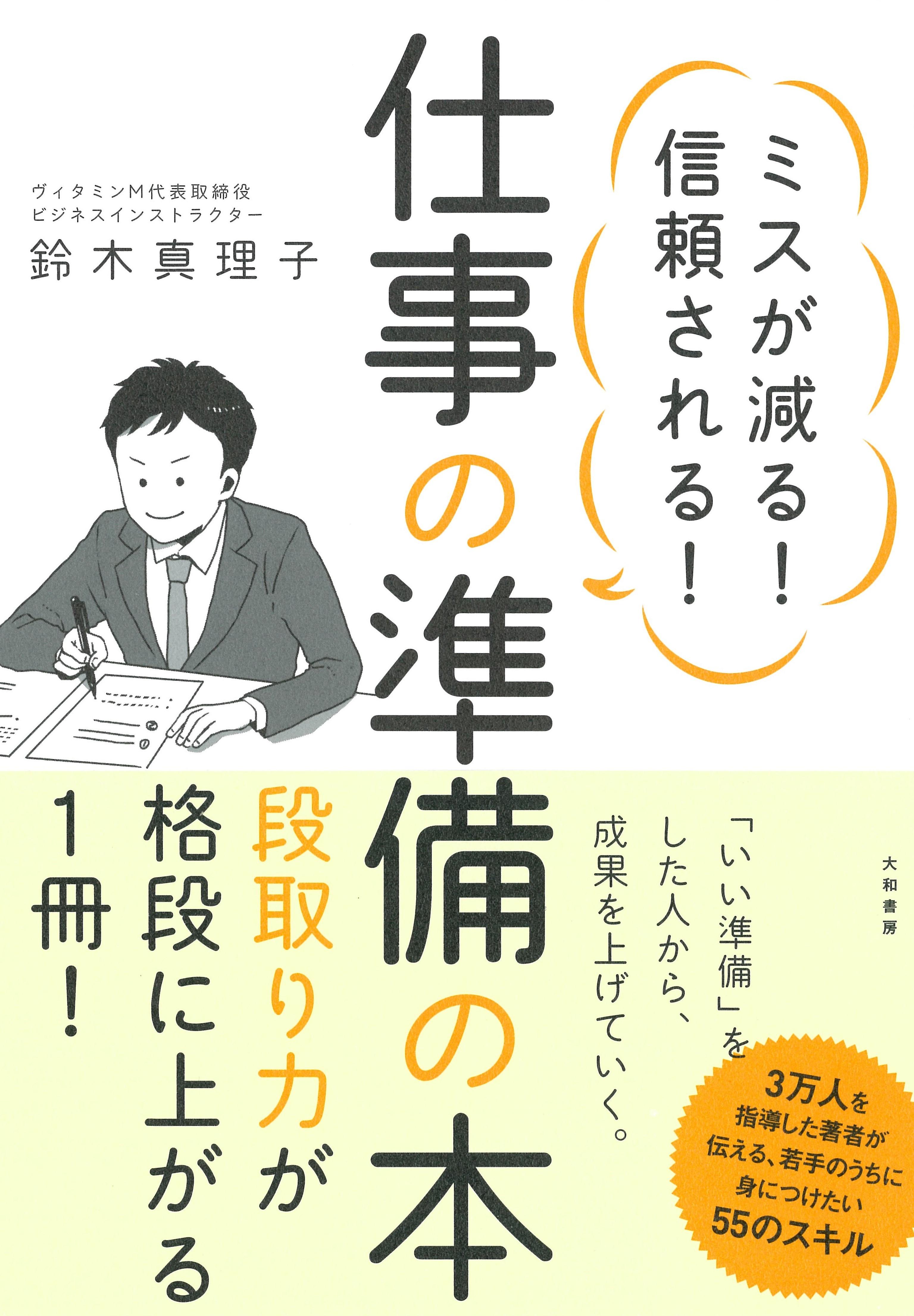 『仕事の準備の本』