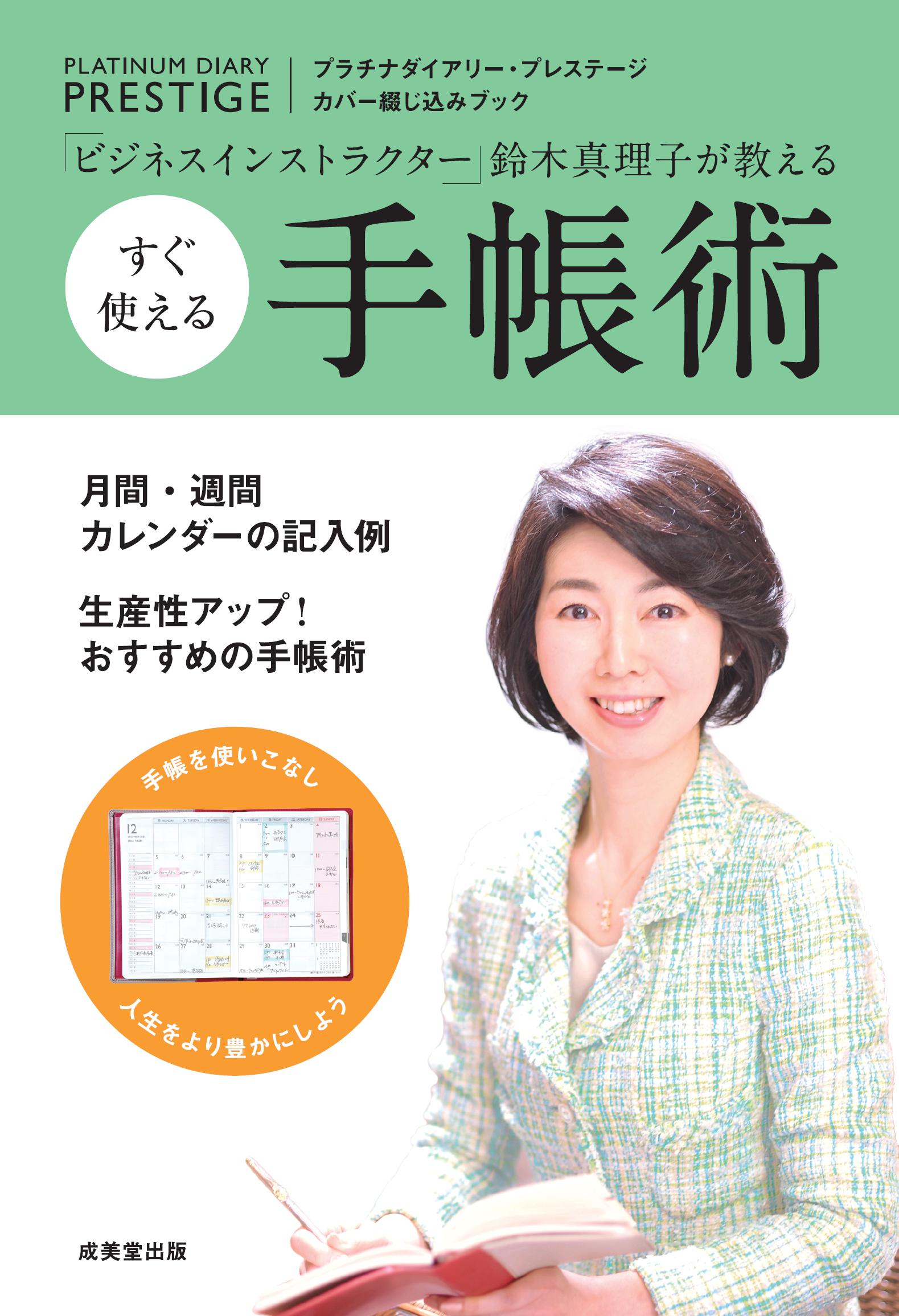2018年プラチナダイアリー・プレステージ(成美堂出版)