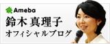 鈴木 真理子オフィシャルブログ