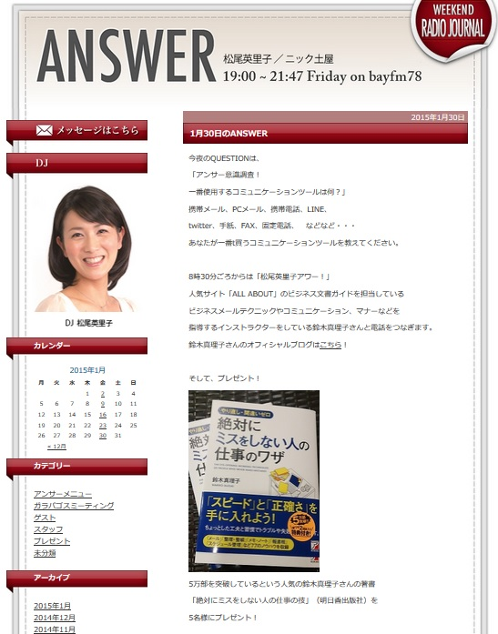 bayfm「ANSWER」