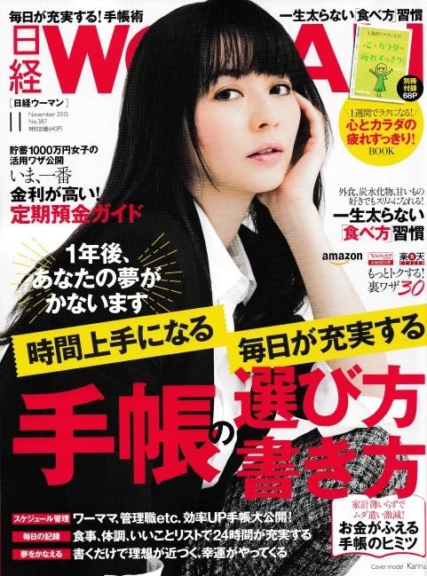 『日経ウーマン11月号』に取材コメントが掲載されました。