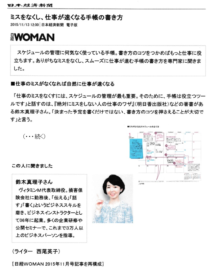 日経新聞電子版に「手帳の書き方」が掲載されました。