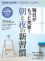 日経ウーマン別冊『朝と夜の新習慣』にインタビュー記事が掲載されました。