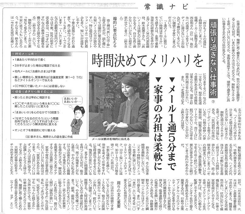 日経新聞に取材コメントと写真が掲載されました。