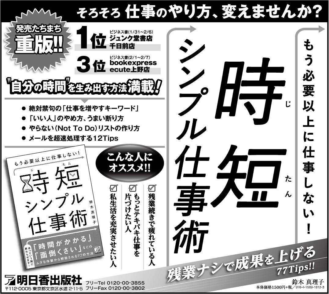 日経新聞に新著の広告が掲載されました。