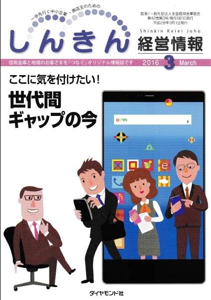 ダイヤモンド社「しんきん経営情報」3月号に掲載されました。