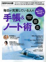 日経ウーマン別冊『手帳&ノート術』に掲載されました。