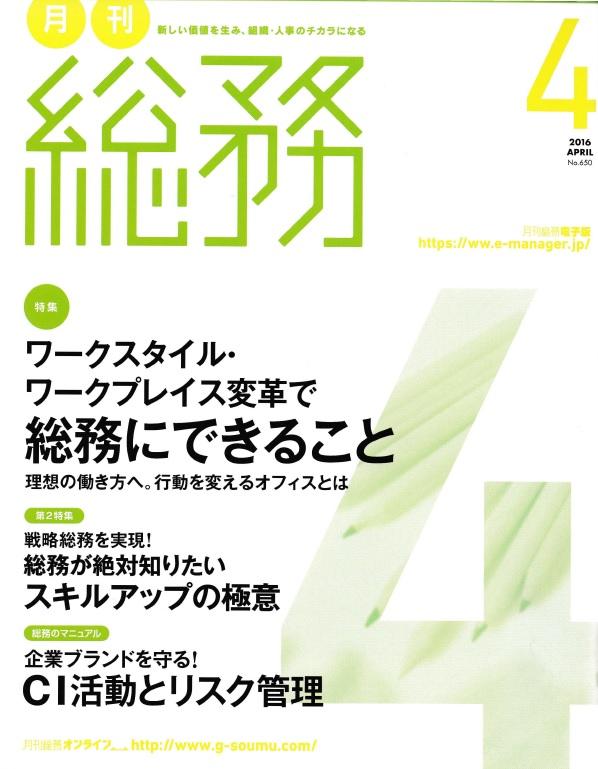 『月刊総務4月号』に掲載されました。