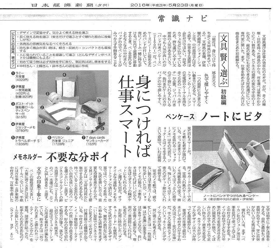日経新聞に取材コメントが掲載されました。