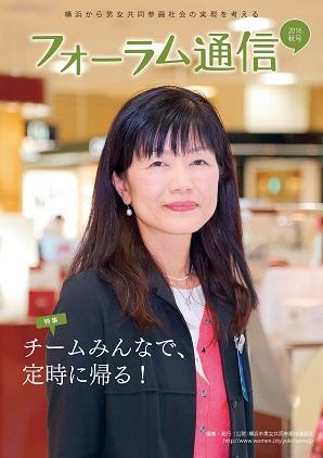 横浜の『フォーラム通信』に掲載されました。