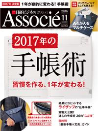 『日経アソシエ』11月号に掲載されました。