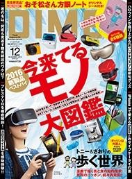 小学館『ダイム』12月号に掲載されました。