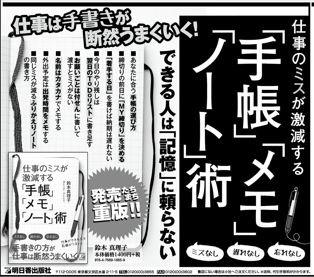 11/18日経新聞朝刊に新著の広告が掲載されました。