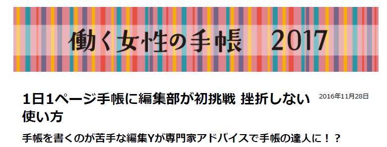 日経ウーマンオンラインに手帳術が紹介されました。
