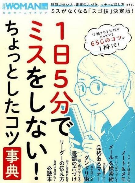 『日経ウーマン』別冊「1日5分でミスをしない!ちょっとしたコツ事典」に掲載されました。