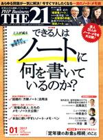 『THE21』(PHP研究所)1月号に掲載されました。