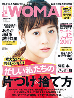 『日経ウーマン』1月号に掲載されました。