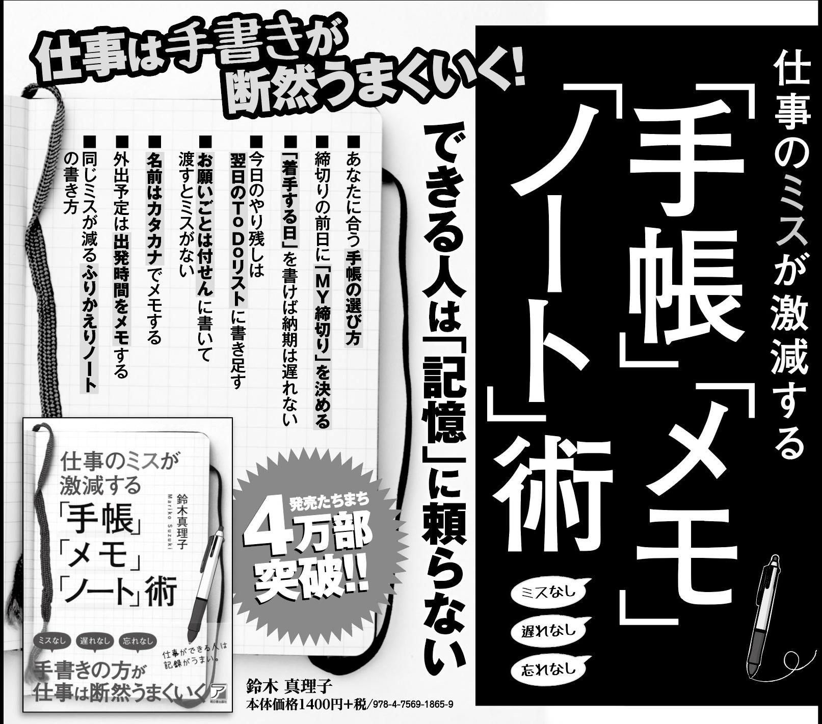 1/13日経新聞朝刊に新著の広告が掲載されました。