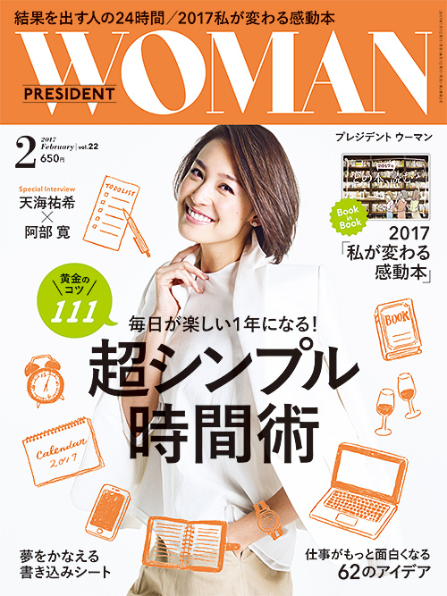 『プレジデントウーマン』2月号に掲載されました。