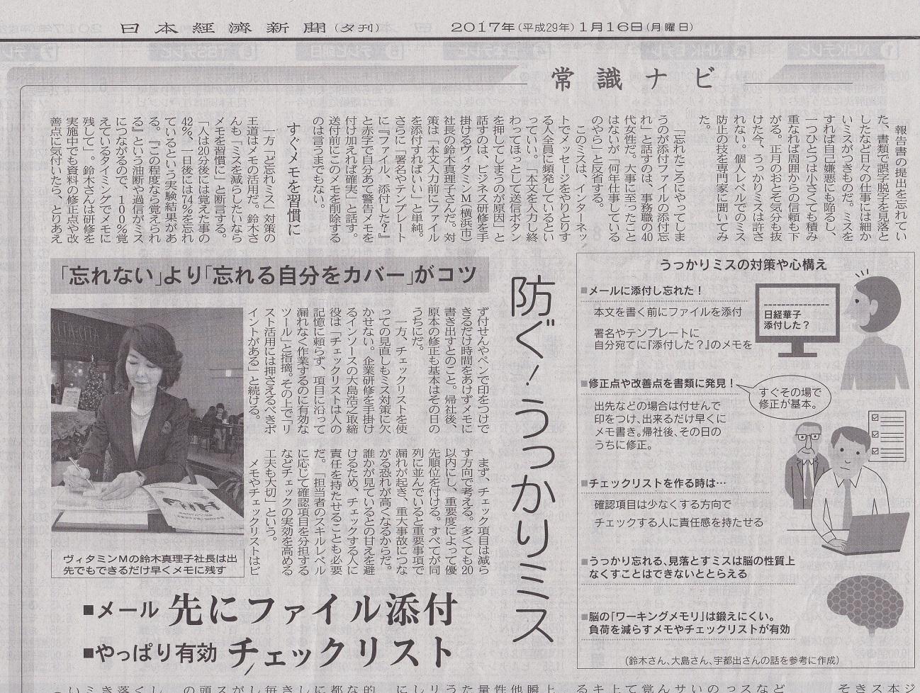 1/16日経新聞夕刊に掲載されました。
