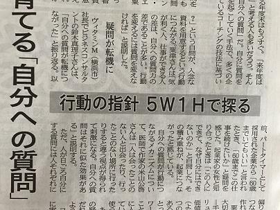 2/20日経新聞夕刊に掲載されました。