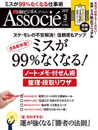 『日経アソシエ』3月号に掲載されました。