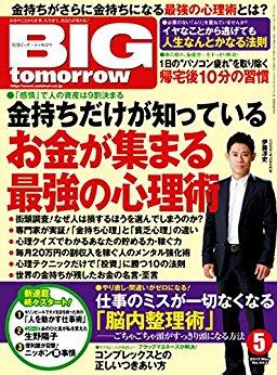 『BIGtomorrow』5月号に掲載されました。