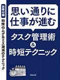 『日経ビジネスアソシエ』5月号、別冊付録に掲載されました。