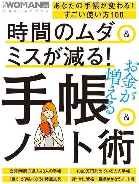 日経ウーマン別冊『時間のムダ&ミスが減る!手帳&ノート術』に掲載されました。